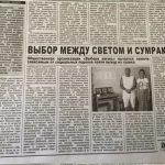 Статья в Евпаторийской Здравнице