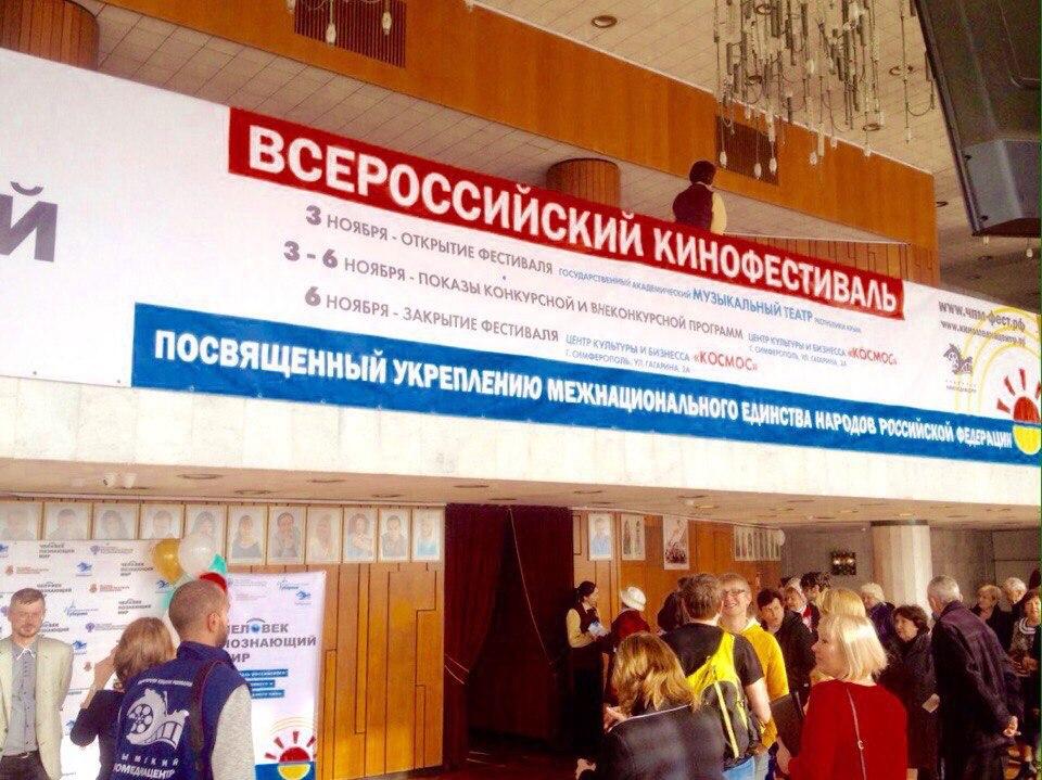 открытие всероссийского кинофестиваля