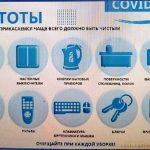 Севастополь: Влажная уборка