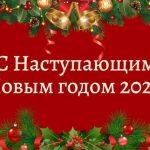 Севастополь: С Новым Годом!