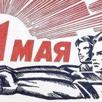 Севастополь: Поздравляем с 1-ым мая