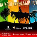 Севастополь: На коне круглый год